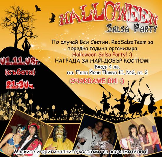 HALLOWEEN Salsa Party с RedSalsaTeam - 01.11.08г. събота