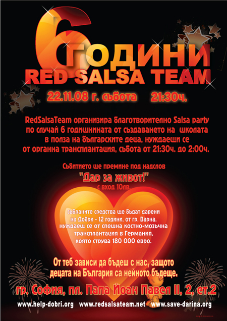 6 ГОДИНИ RED SALSA TEAM! :)
