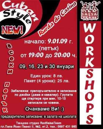 Workshops с RedSalsaTeam - Cuban Style - ЯНУАРИ