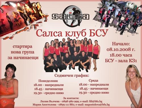 Салса клуб БСУ стартира нова група за начинаещи!