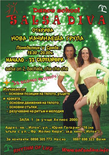 Salsa Diva - новини