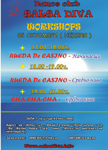 Salsa Diva - Workshops, 05 Октомври 2008