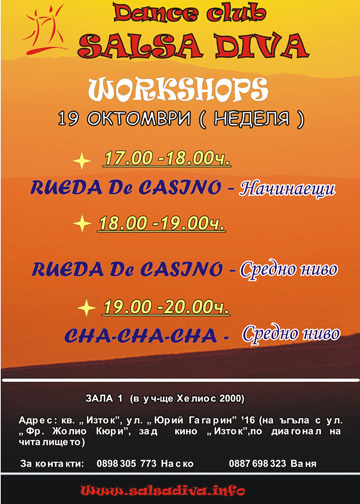 Salsa Diva - Workshops, 19 Октомври 2008