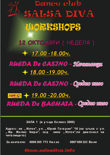 Salsa Diva - Workshops, 12 Октомври 2008
